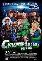 Фильм Супергеройское кино