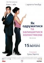 """Фільм """"Як одружитися і залишитися холостяком"""""""