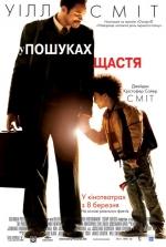 Фильм В погоне за счастьем - Постеры