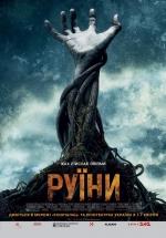 Фильм Руины