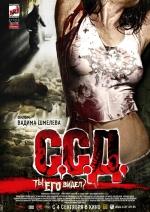 Фильм ССД (страшилки советского детства)