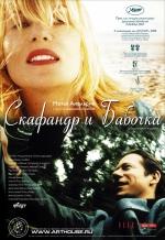 Фильм Скафандр и бабочка - Постеры