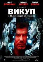 Фильм Выкуп