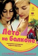 """Фільм """"Літо на балконі"""""""