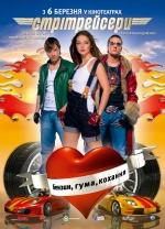 Фильм - Стритрейсеры