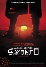 Фильм Сукияки вестерн Джанго - Постеры
