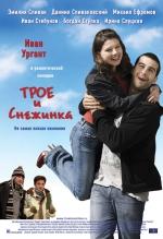 Фильм Трое и снежинка. Фильм PRO любовь