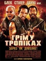 Фильм Гром в тропиках - Постеры