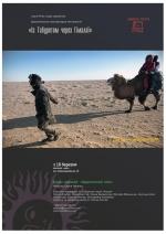 Фильм Царственный конь