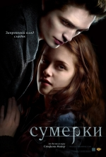 """Фильм """"Сумерки"""""""