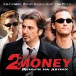 Фільм Гроші для двох - Постери