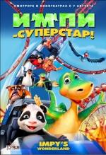 Фильм Импи-суперстар