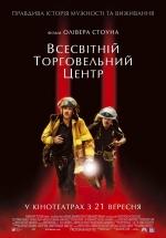 """Фильм """"Всемирный торговый центр"""""""