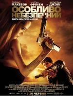 Постери: Анджеліна Джолі у фільмі: «Особливо небезпечний»