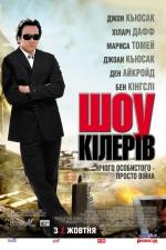 Фильм Шоу киллеров