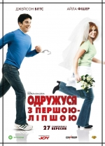 Фильм Женюсь на первой встречной