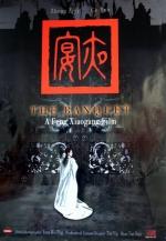 Фильм Убить императора