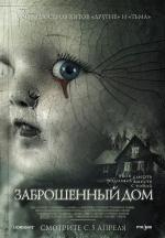 Фильм Заброшенный дом
