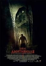 Фильм Ужас Амитивиля