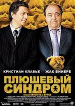 Фильм Противоядие - Постеры