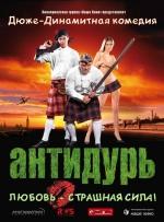 Фильм Антидурь