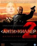 Фільм Антикілер 2: Антитерор - Постери