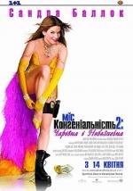 Фільм Міс конгеніальність 2 - Постери