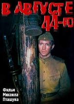 Фильм В августе 44-го - Постеры