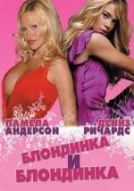 Фильм Блондинка и блондинка