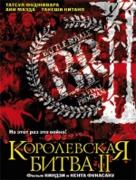 Фильм Королевская битва-2 - Постеры