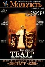 Фільм Театр - Постери