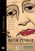 Фільм Біля ріки - Постери