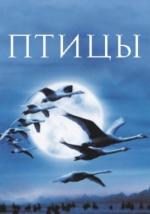 Фильм Птицы - Постеры