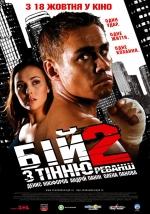 Фильм Бой с тенью 2: Реванш