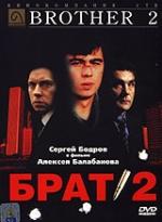 Фильм Брат-2 - Постеры