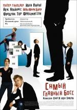 Фильм Самый главный босс