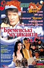 Фильм Бременские музыканты и Со - Постеры
