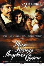 Фільм Міст короля Людовика Святого - Постери