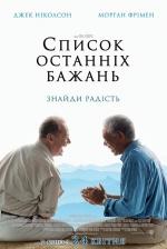 "Фильм ""Список последних желаний"""