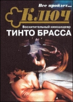 Фильм Ключ