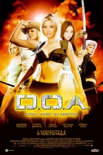 Фильм DOA: живые или мертвые