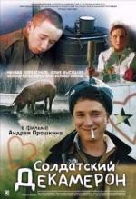 Фильм Солдатский Декамерон