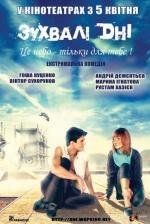 Фильм Дерзкие дни