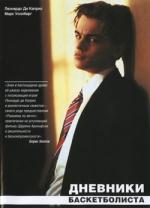 Фильм Дневник Баскетболиста - Постеры