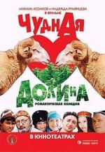 Фільм Чудна долина - Постери