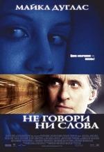 Фільм Не говори ні слова - Постери