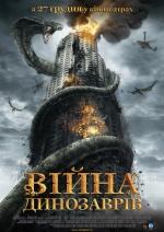 Фильм Война динозавров - Постеры