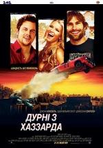 Фільм Придурки з Хаззарда - Постери
