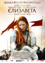 Фильм Елизавета: Золотой век