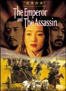 Фільм Імператор і вбивця - Постери